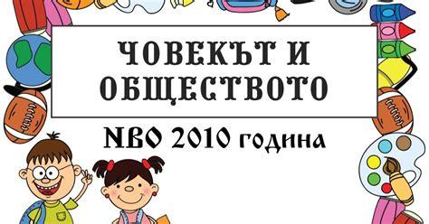 Начален учител: НВО Човекът и обществото, 2010 година