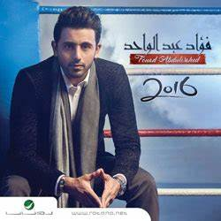 Fouad mp3 songs