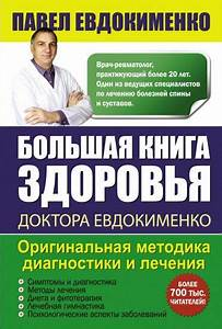 Евдокименко павел валерьевич гипертония