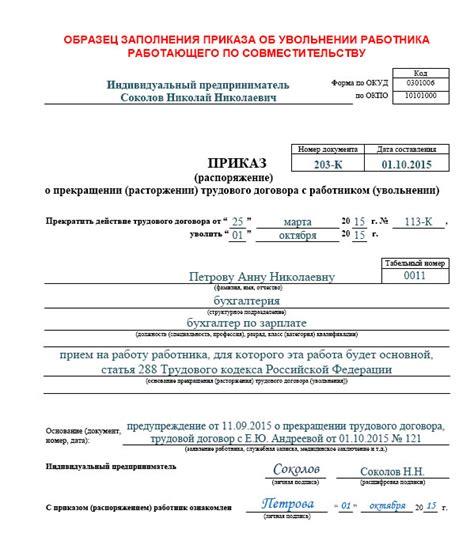 Дополнительное соглашение к трудовому договору об изменении паспорта