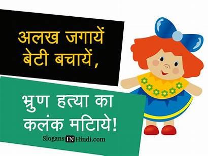 Hindi Child Slogans Alakh Slogansinhindi बच जग