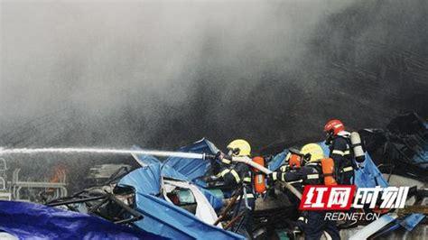 长沙仓库起火后续:主要燃烧物系橡胶,无人员伤亡_新浪湖南_新浪网