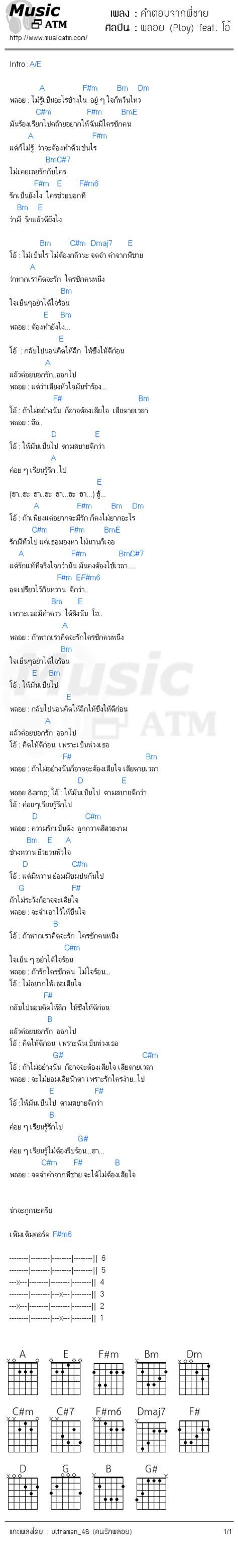 คอร์ดเพลง คำตอบจากพี่ชาย - พลอย (Ploy) feat. โอ้ - คอร์ด ...
