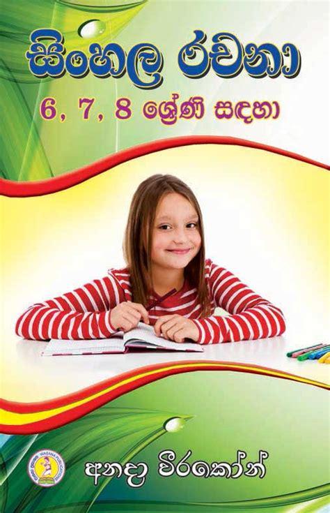 Grade  6, 7, 8 Sinhala Rachana