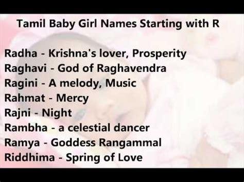 sweet cute tamil baby girl names starting