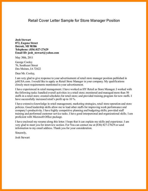 retail cover letter retail cover letter inspirational