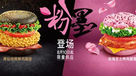 kfc burger pink burgers china hamburger buns chicken colored bun launches king weird flavor guess oddly appetite snitch five joke