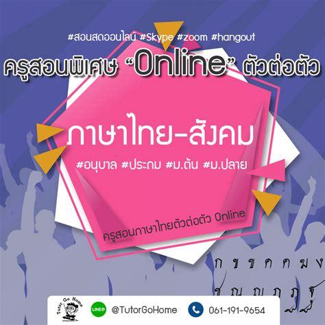 กวดวิชาภาษาไทยออนไลน์สดตัวต่อตัว | ติวเตอร์โกโฮม รับสอน ...
