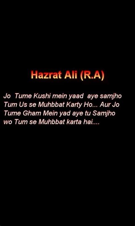 images hazrat ali sayings ali quotes islamic