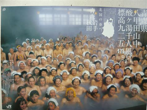 Yusuke Japan Blog Sukayu Hot Spring An Exciting Mixed Bathing In Aomori