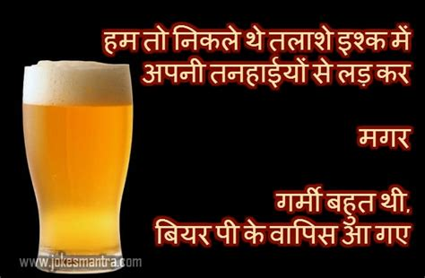 funny beer shayari daru sharabi jokes