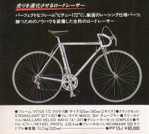 Peugeot Catalog by The Catalogs Of Japanese Vintage Bicycle