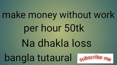 earn money 50 per day earn money without work earn 50tk per day mobile recharge