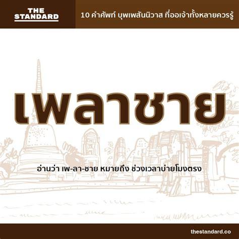 ดู 12 ภาพจากแฮชแท็ก '#ลงทะเบียนฉีดวัคซีน moderna' บน thaiphotos 10 คำศัพท์ บุพเพสันนิวาส ที่ออเจ้าทั้งหลายควรรู้ - THE STANDARD