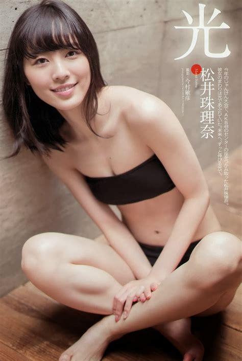 松井 珠 理奈 体型