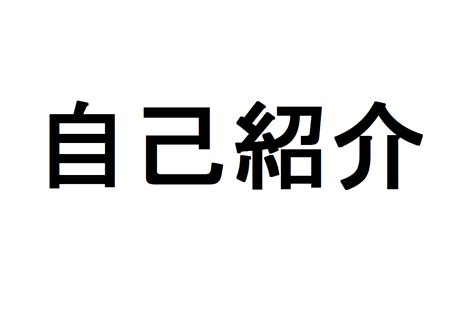 japonais cuisine hajimemashite comment se présenter en japonais un