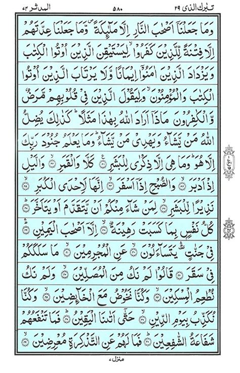 surah muddaththir read quran surah al muddaththir sor