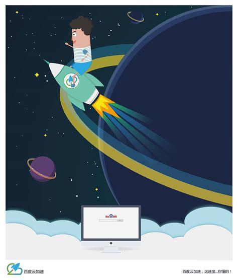 百度云加速-百度云加速,让你懂得什么叫速度! 平面 海报 IAMQING - 原创作品 - 站酷 (ZCOOL)