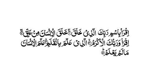 pesan keilmuan  surat al alaq  ayat  sd