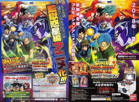 Anime Dragon Ball Dragon Ball Heroes Anime Dragon Ball Forever