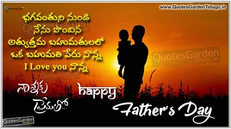 Birthday Quotes For Father In Telugu