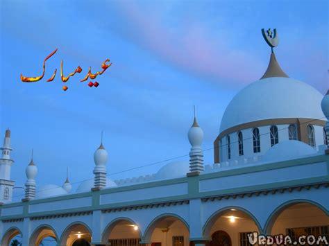 Beautiful Mosque Wallpaper by Beautiful Mosque Wallpaper Of Eid Ul Adha Free Wallpapers