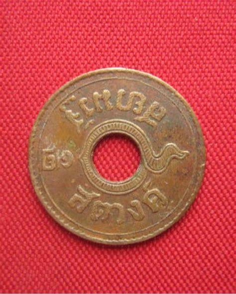 เหรียญสตางค์แดงรู ครึ่งสตางค์ ปี 2480 ศูนย์รี พระเครื่อง ...