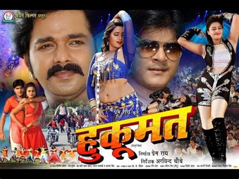 bhojpuri film hukumat 3gp baixar de video song