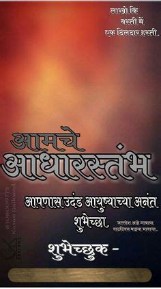 hindi  marathi text hardik abhinandan freebek es hwari   texts marathi