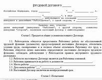 трудовой договор с выпиской из штатного расписания при увольнении