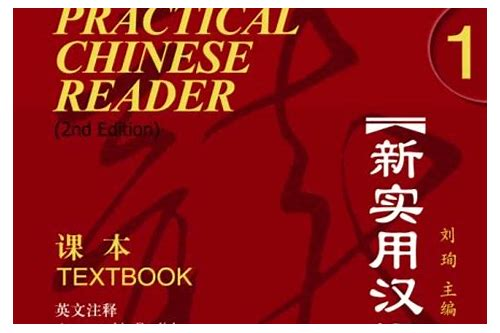 Download new practical chinese reader textbook :: aqpufeva
