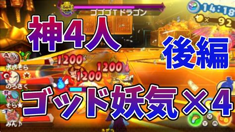 妖怪 ウォッチ 3 最強 パーティー