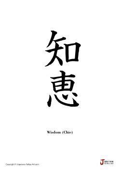"Japanese word for ""Wisdom"" | Tattoo Kanji Designs"