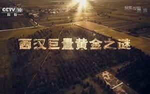 【1080P】【探索发现】《西汉巨量黄金之谜》3集全【CCTV10