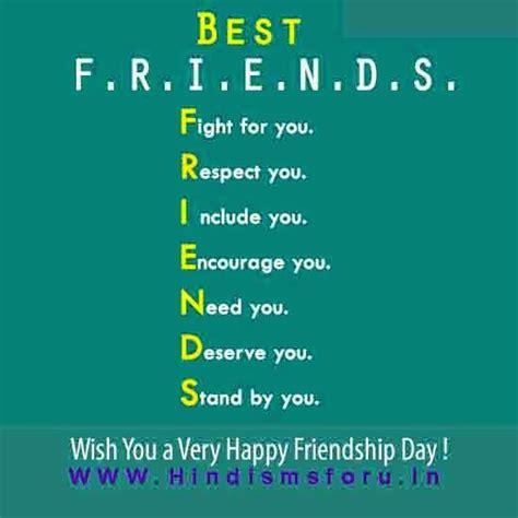 friendship meance friendship day pictures friendship day