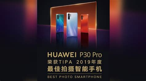 huawei p pro officially awarded   photo smartphone