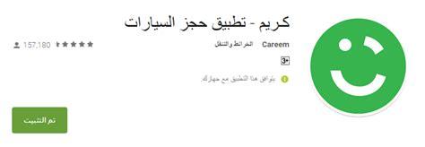 شرح التسجيل في كريم و طلب سيارة للعملاء