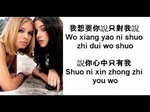 M2M - Pretty Boy (Lyrics/Pinyin) - YouTube