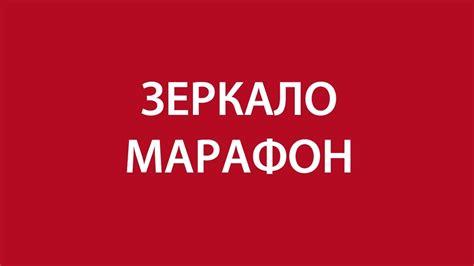 Https www marathonbet зеркало
