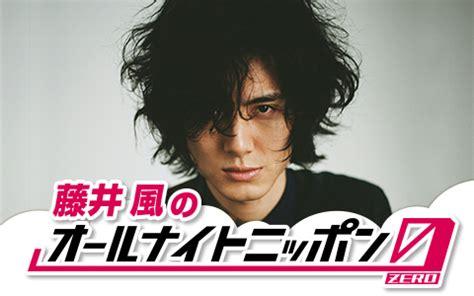 藤井 風 オールナイト ニッポン