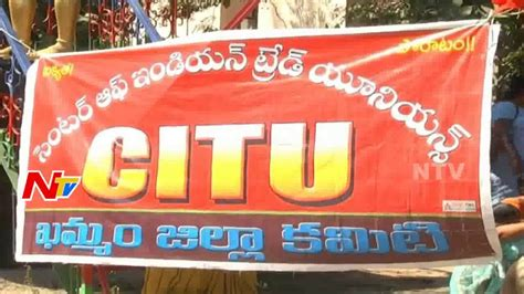 CITU Union Workers Protest at Collectorate in Khammam ...