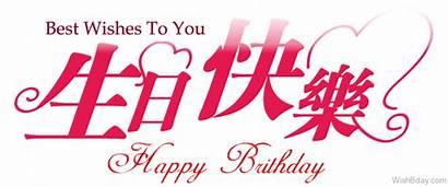 Wishes Chinese Birthday Happy Greetings Language Vest