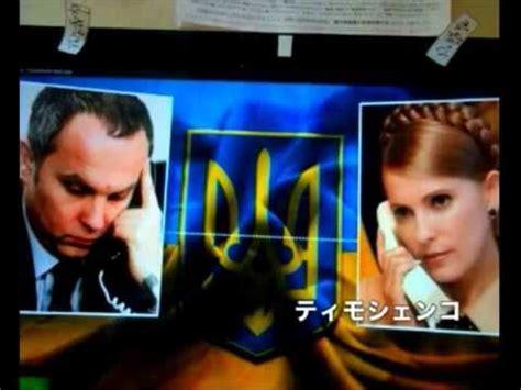 kugelahorn stammhöhe 2 m ティモシェンコの正体 アメリカ 偽ユダヤ 悪魔教 クリミア ウクライナ問題