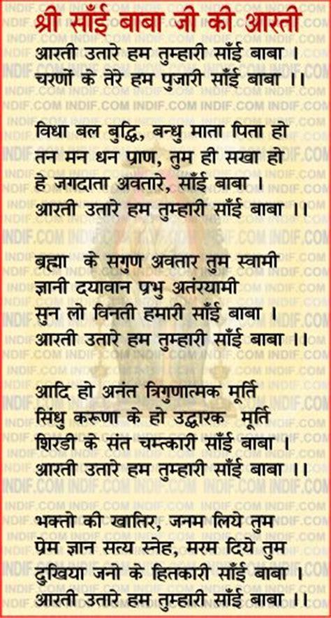 Sai Baba Aarti, साई बाबा आरती
