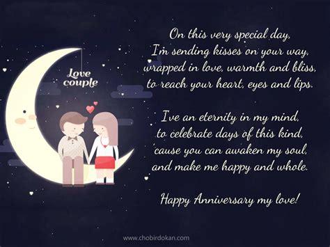 romantic anniversary poems    wife  girlfriend