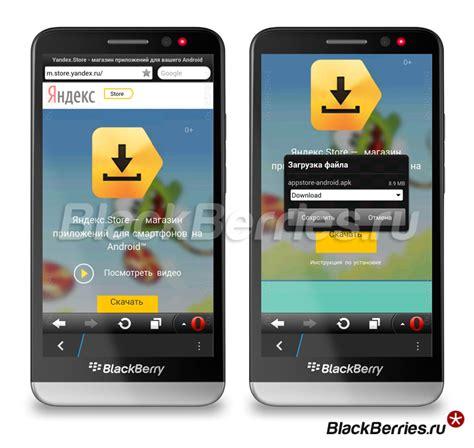 новый магазин приложений яндекса для blackberry 10 blackberry в россии