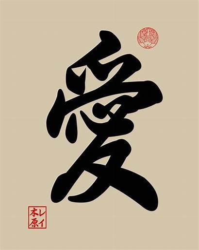 Kanji Japanese Meaning Writing Japan Calligraphy Chinese