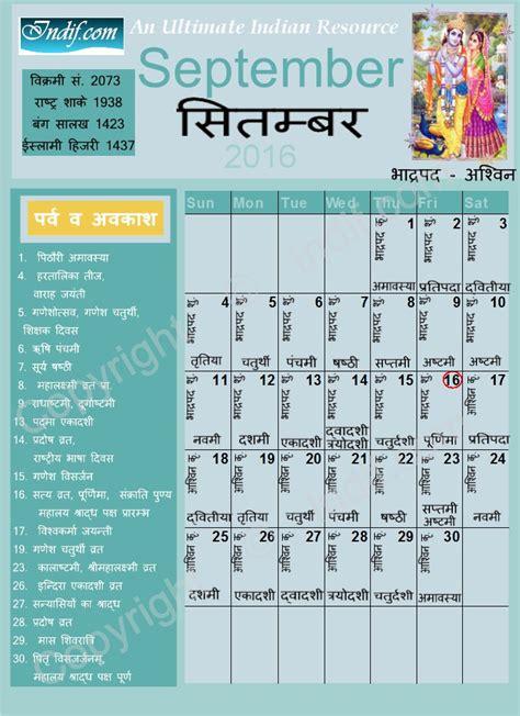 september indian calendar hindu calendar