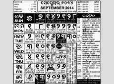 September 2014 Oriya Calendar Kohinoor Odia Panji