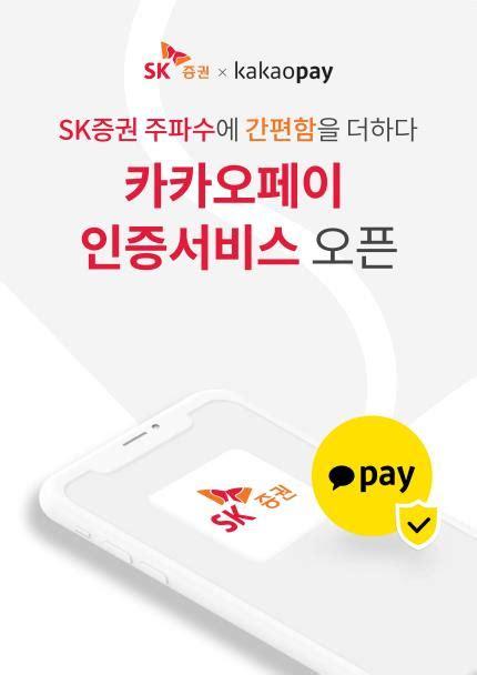 Sk증권에서 주파수 3.0으로 새롭게 고객님을 찾아갑니다. SK증권, MTS·홈페이지에 카카오페이 인증 도입 | 연합뉴스